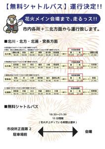 花火shuttleバス2014