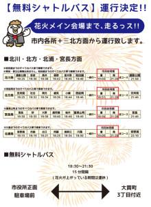 花火shuttleバス2015